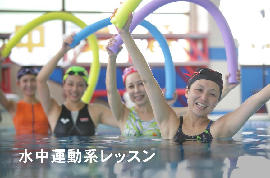 水中運動系レッスン