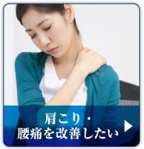 肩こり・腰痛を改善したい